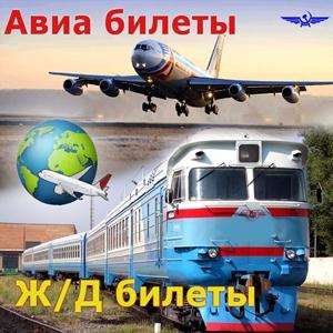 Авиа- и ж/д билеты Рославля
