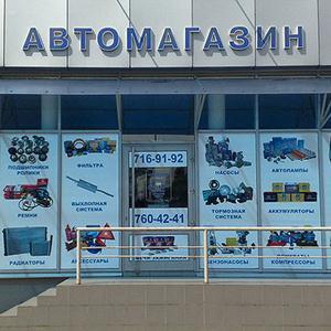 Автомагазины Рославля