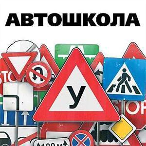 Автошколы Рославля