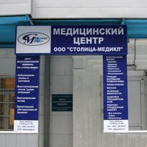 Медицинские центры Рославля