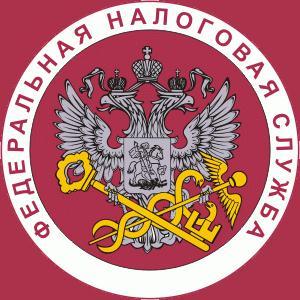 Налоговые инспекции, службы Рославля