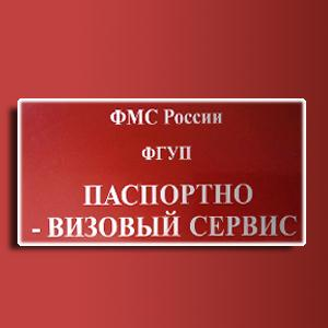Паспортно-визовые службы Рославля
