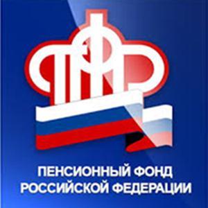 Пенсионные фонды Рославля