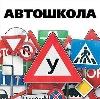 Автошколы в Рославле