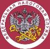 Налоговые инспекции, службы в Рославле