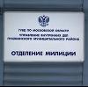 Отделения полиции в Рославле