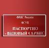 Паспортно-визовые службы в Рославле