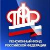 Пенсионные фонды в Рославле