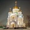 Религиозные учреждения в Рославле