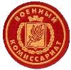 Военкоматы, комиссариаты в Рославле