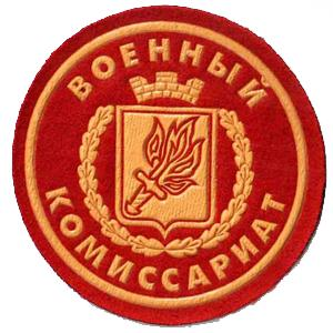Военкоматы, комиссариаты Рославля